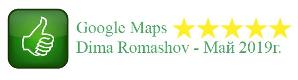 Отзывы на сайт Дима Ромашев