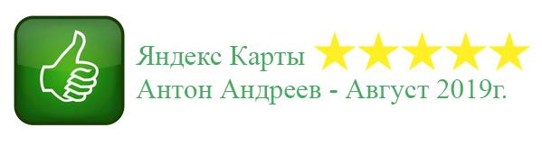 Отзывы на сайт Яндекс Антон Андреев