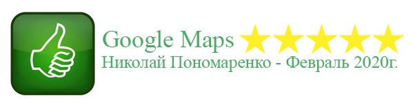 Отзывы на сайт Николай Пономаренко